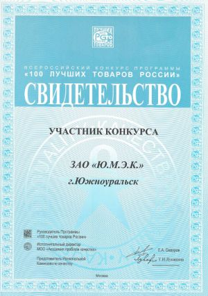 Certificates of Participation of All-Russian competition